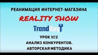 Сервис SerpStat. Анализ конкурентов интернет-магазина. Часть трансляции. Урок №2. Reality Show 2017.