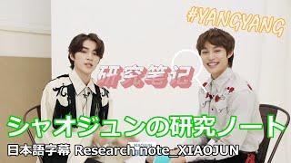 "WayV-ariety Research note_XIAOJUN ▷   1:20~ 「上火」""身体の中に熱が..."