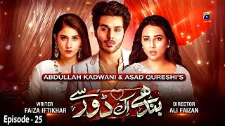 Bandhay Ek Dour Se - Ep 25 || English Subtitles || 21st Oct 2020 - HAR PAL GEO