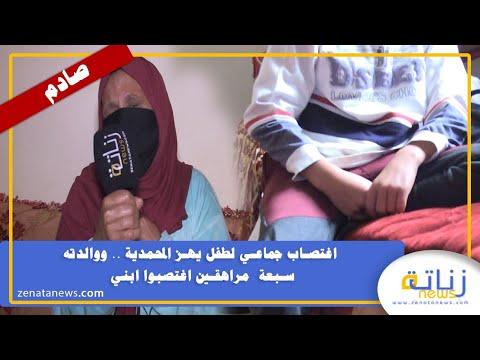 إغتصاب جماعي لطفل يهز المحمدية : و والدته سبعة  مراهقين اغتصبو إبني