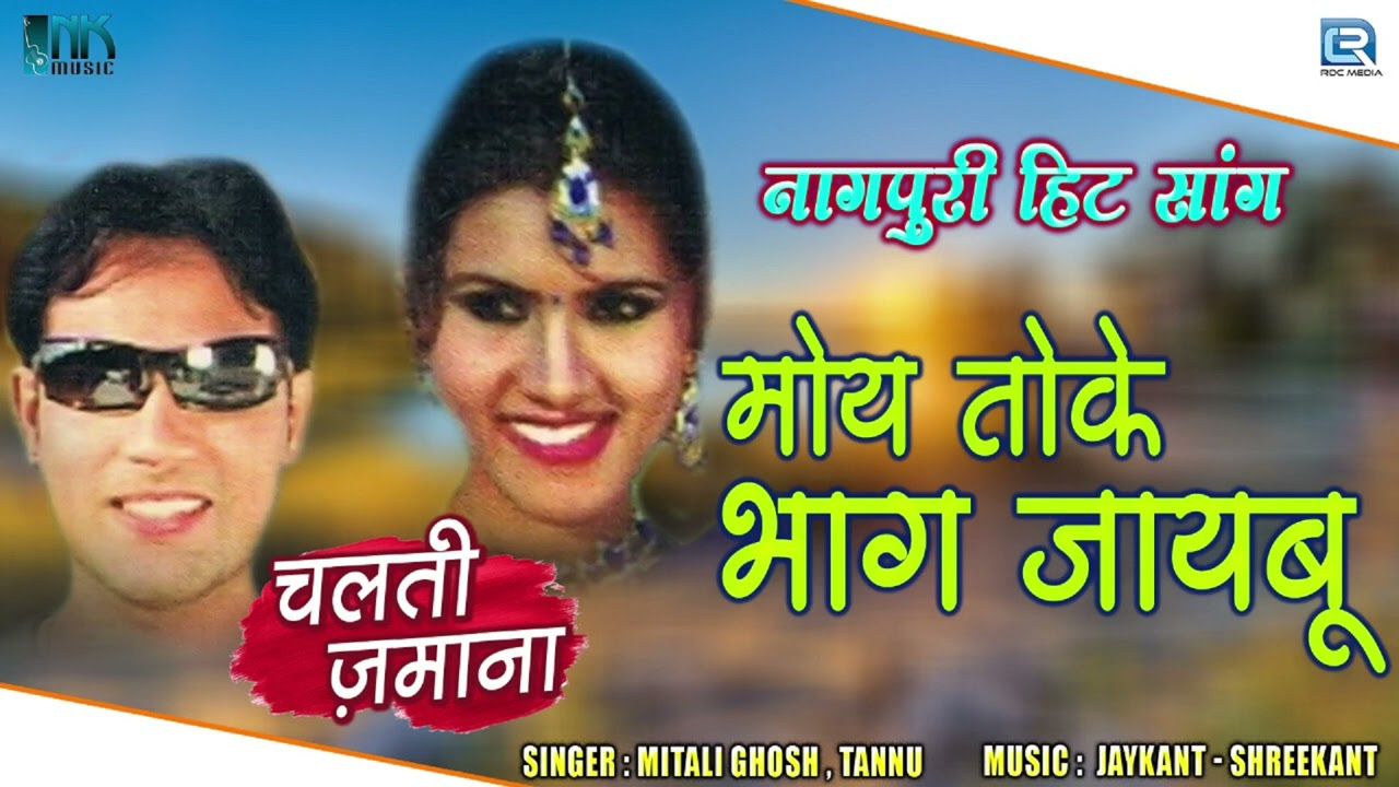 Jharkhandi Popular Song | Moy Toke Bhaag Jaybu | Kumar Tannu,Mitali Ghosh  Love Song | Chalti Jamana