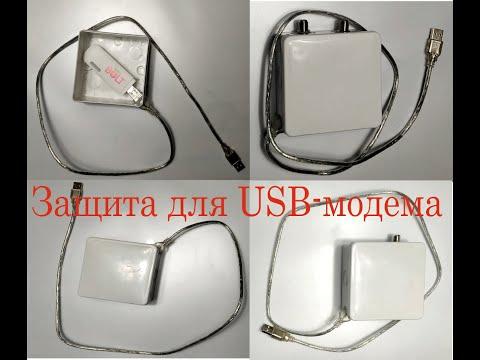 Защитный Box для USB-модемов Huawei E8372, 3372, ZTE Jazz или других аналогичных