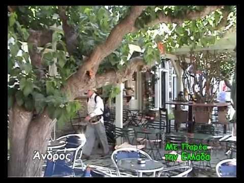 Остров Андрос, Киклады - Andros Island, Cyclades