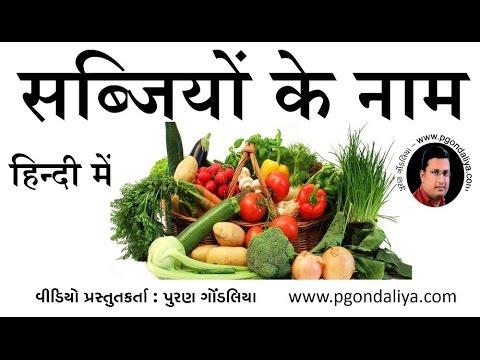 ३० सब्जियों के नाम हिन्दी में   Vegetables Name with pictures in Hindi    Learn Hindi-Puran Gondaliya