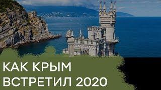 Как Крым встретил 2020 год: подарки под елку от России - Гражданская оборона