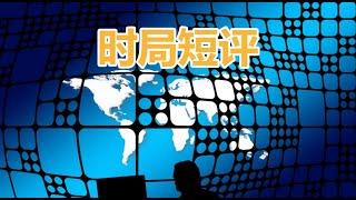 "11/21时局短评:新墨西哥州有可能""翻红""吗?(祝健牧师) Short commentary on political situation by Pastor Zhu"