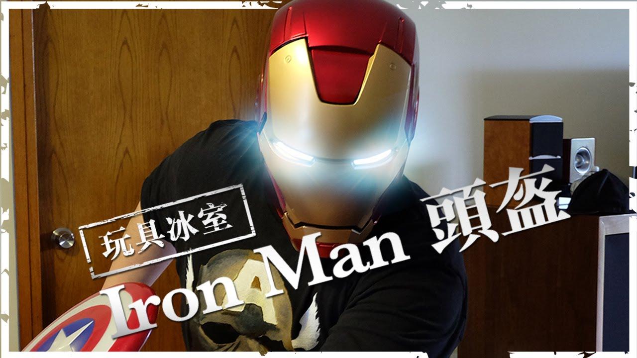 【玩具冰室】孩之寶Iron Man頭盔開箱報告 - YouTube