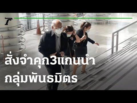 ศาลฎีกา สั่งจำคุก 3 พธม. ไม่รอลงอาญา ยกฟ้อง 6   310864   ข่าวเย็นไทยรัฐ