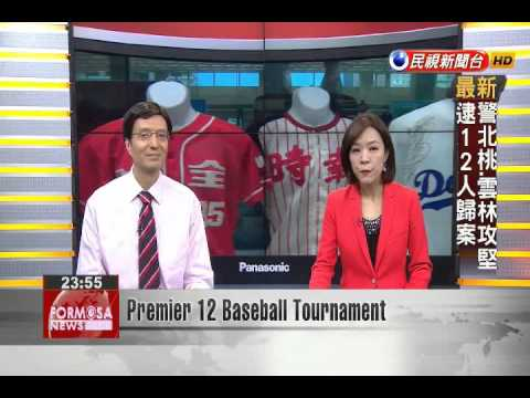 Premier 12 Baseball Tournament