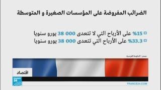 فرنسا تتجه لتخفيض الضرائب على الشركات الصغيرة والمتوسطة