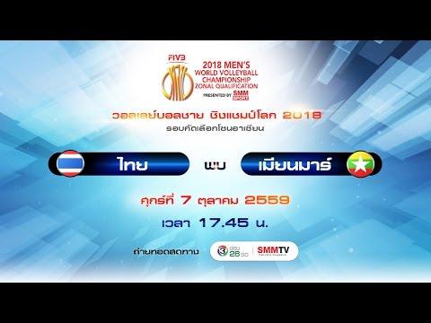 SMMTV LIVE 18:00 - 19:30 ถ่ายทอดสดวอลเลย์บอลชาย ไทย พบ เมียนมาร์