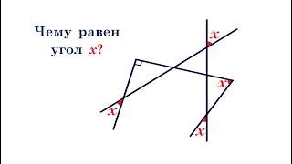 Чему равен угол x на рисунке ★ Как решать?