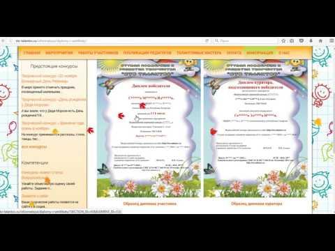 Наши дипломы и сертификаты выдаються по стандарту ФГОС