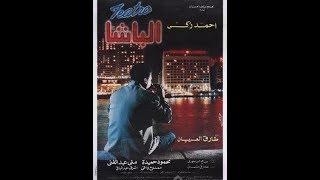فيلم الباشا لأحمد زكي ( كامل بدون حذف )