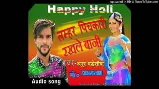 New bhojpuri holi song 2019 mp3