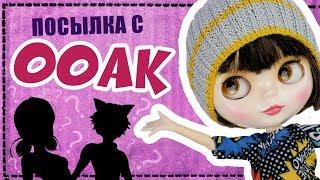 ООАКНУЛИСЬ 2: Распаковка кукол с ООАК Монстер Хай и Курн + Конкурс на Одежду для кукол | Обзор ООАК