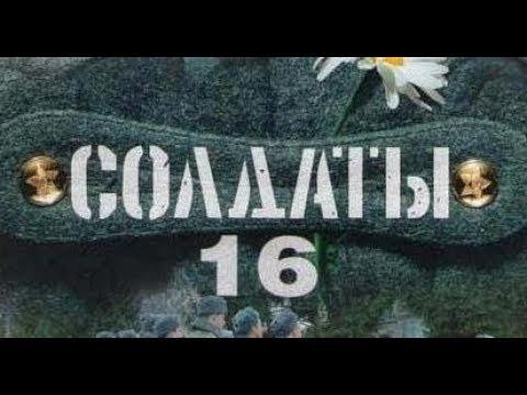 Солдаты 16 сезон все серии подряд