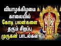 Start Your Day With Ultimate Muruga Songs | Powerful Muruga Padagal | Best Tamil Devotional Songs