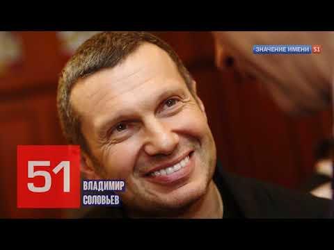 Значение имени Владимир Соловьев Интересные факты тайна кто такой? #соловьев #россия24 #журналист