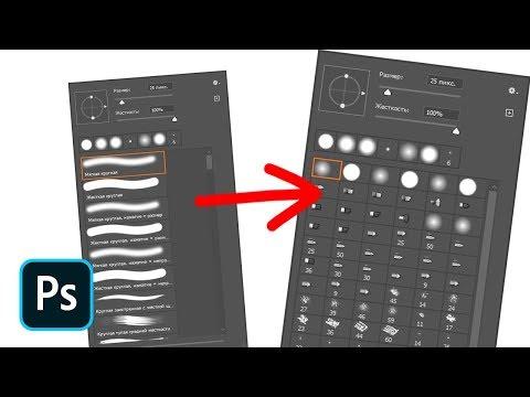 Как изменить миниатюры кисти в фотошопе 2020