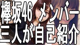 欅坂46 メンバー 石森 虹花 小林 由依 土生 瑞穂が自己紹介 欅坂46 公式...