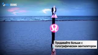 Голографический вентилятор 3D | Алматы | www.4dhologram.kz