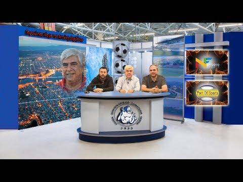 Πειραιώτικα νέα με τον Αντώνη Δαρζέντα   (Εκπομπή 14) NfStudioSports Tv 11/12/2018 LIVE.