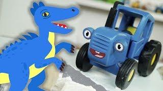 ЯЙЦО ДИНОЗАВР И КОСТИ - Поиграем в Синий трактор - Веселое развивающее видео игра для детей малышей