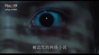 《网络凶铃》先导预告(孙伊涵 / 张云亭 / 傅孟柏)【预告片先知 | 20191104】