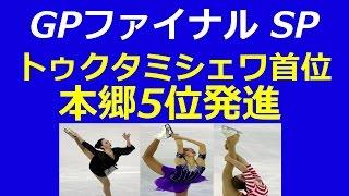 【フィギュアスケート gpファイナル 2014】結果速報 本郷理華5位、首位...