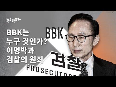 뉴스타파 - BBK는 누구 것인가? 이명박과 검찰의 원죄