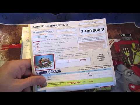 Почтовое Жульё!  ООО Почта Сервис 2500000 руб к Вручению и Набор Праздничной Жратвы!