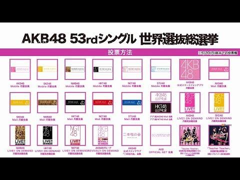 World Senbatsu General Election - Voting Method Explanation Video / AKB48 [Official]