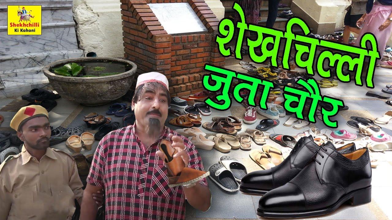 शेखचिल्ली जूता चोर   #shekhchilli juta chor   #shekhchilli new comedy 2020    #shekhchilli ki khani