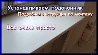 видео Как установить подоконник своими руками