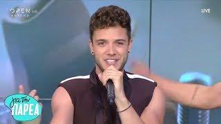 Ο Luca Hänni τραγούδησε… Για Την Παρέα 26/6/2019 | OPEN TV