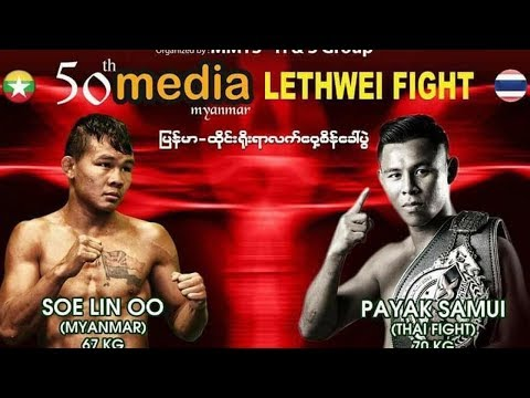 Myanmar lethwei(Soe Lin Oo Myanmar VS Payak Samui Thai Fight