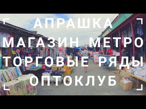 ВЛОГ Наши ПОКУПКИ / Магазин МЕТРО / Оптоклуб / Апрашка