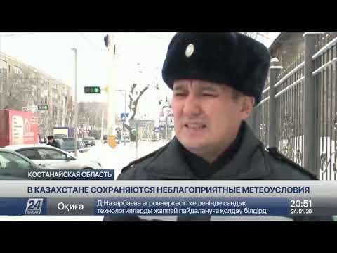 Неблагоприятные метеоусловия сохраняются в Казахстане