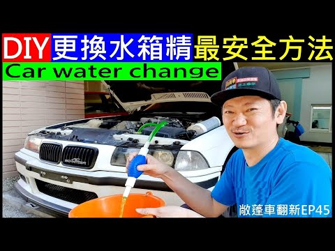 DIY更換水箱精最安全方法【BMW DIY replacement of water tank water】白同學敞蓬車翻新EP45