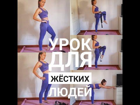 Урок для жёстких людей. Как заниматься если нет гибкости.