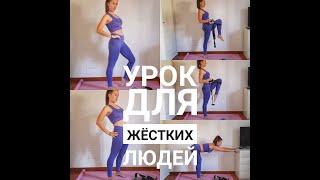Урок для жёстких людей Как заниматься если нет гибкости