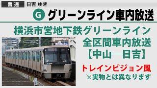 【全区間車内放送】横浜市営地下鉄グリーンライン 中山→日吉 全区間車内放送