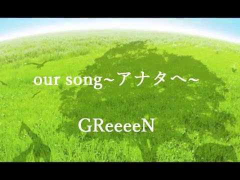 【GReeeeN】our song~アナタへ~【歌ってみた】
