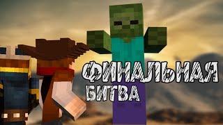 ФИНАЛЬНАЯ БИТВА - Minecraft (Головорезы #3)
