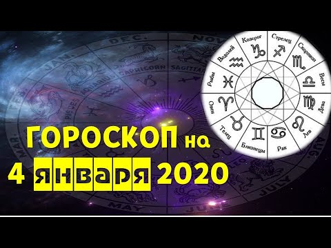 Гороскоп на завтра 4 января 2020 для всех знаков зодиака. Гороскоп на сегодня 4 января | Астрора
