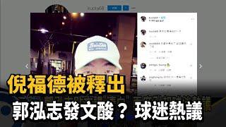 倪福德被釋出 郭泓志發文酸? 球迷熱議-民視新聞