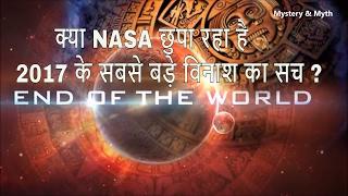 क्या NASA छुपा रहा है 2017 के सबसे बड़े विनाश का सच ? 2012 TC4 The Apocalypse