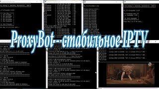 proxyBot - стабильное бесплатное IPTV