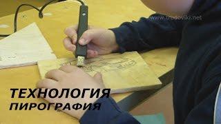 Урок Технологии. ПИРОГРАФИЯ. 5 класс.